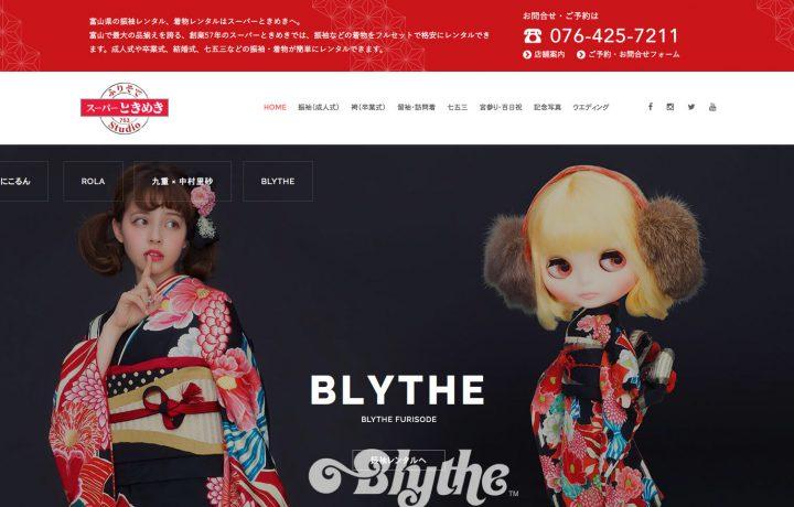 振袖・着物レンタル(成人式)|富山県一の品揃え|スーパーときめき